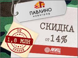 ЖК «Новоград Павлино» В честь настоящих мужчин!